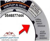 افضل مؤسسة صيانة دورية لحمامات السباحة 0546877444# صيانة فلتر رملي او فلتر زجاجي اصلاح لمبات افضل حلول لتوفير الطاقة
