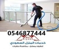 افضل خدمات تنظيف بالرياض 0568944251 # تنظيف فلل نظافة قصور تنظيف مجالس وكنب غسيل سجاد وموكيت