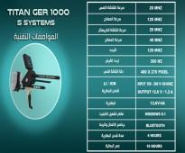 جهاز تيتان جير 1000 كاشف الذهب والمعادن 2019