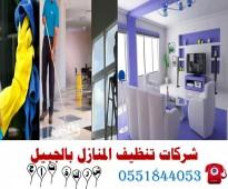 شركة تنظيف منازل وشقق بالجبيل 0551844053