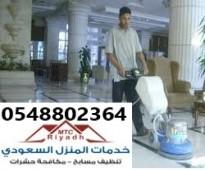 تنظيف منازل #0540868515#خدمات تنظيف فلل تنظيف شقق نقل اثاث نقل عفش غسيل سجاد وكنب