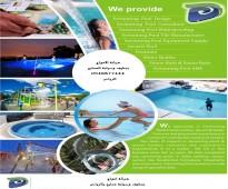 مؤسسة ترميمات المسابح تنظيف وغسيل مسابح صيانة مسابح افضل صيانة دورية لمسبحك صيانة شاملة للفلتر والمضخة