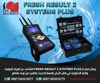 جهاز كشف المياه الجوفية FRESH RESULT 2