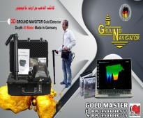 جهاز المستكشف الأرضي جراوند نافيجيتور  2020 الشحن مجان
