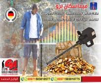 جهاز كشف الذهب فى الرياض ميغا سكان برو 2019