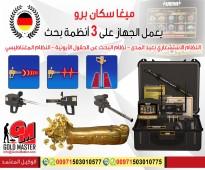 جهاز كشف الذهب فى مكة المكرمه | ميجا سكان برو 2019