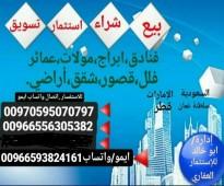 للبيع عقار عَل شارع الامير محمد