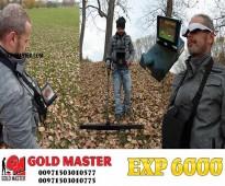 جهاز كاشف المعادن والكنوز التصويري EXP 6000 جهازكشف الذهب إي إكس بي 6000 هو قمة أجهزة كشف المعادن الثلاثية الابعاد  2017