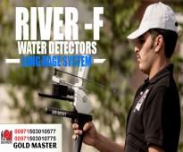 جهاز كشف الماء الجوفيه  River-F