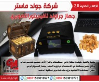 جهاز كشف المعادن في السعودية