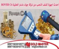 جهاز كشف الذهب والمعادن روفر سي 4 _ ROVER C4  | روفر سي 4