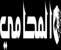 مطلوب محامين سعوديين مرخصين للتعاون
