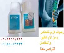 افضل منتج لعلاج الم المفاصل والعظام ريموف كريم