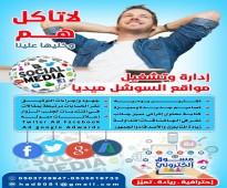 مسوق الكتروني تخطيط وتنفيذ اعلانات 0535016733