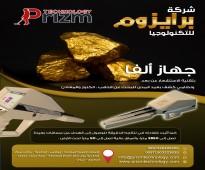 اجهزة كشف الذهب من مجموعة برايزوم للتكنولوجيا 2020