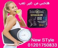 سينسا سليم اخسري وزنك واكسبي صحتك 00201201750833