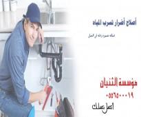 مؤسسة الثنيان 0556500019لكشف تسربات المياه بالرياض