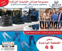 » للبيع ملابس تركية بأرخص الاسعار أحدث الموديلات والماركات العالمية