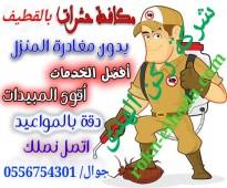 شركة مكافحة حشرات بالدمام  0556754275
