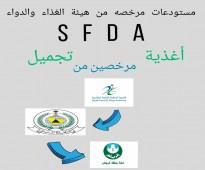 مستودعات مرخصة من هيئة الغذاء والدواء sfda تخزين للغير