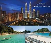 السياحه في الماليزيه