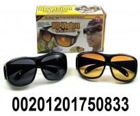 نظارتين\HD-VISION-لمنع الزغلله اثناء القـيادة ليل ونهار