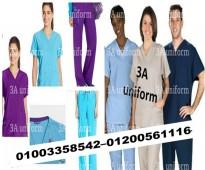 مصانع الملابس الطبية فى مصر01003358542–01200561116