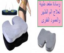 وسادة مقعد طبية لعلاج الم الظهر والعمود الفقرى الان بالسعودية