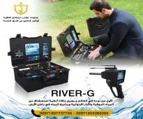 أحدث أجهزة كشف المياه الجوفيه   جهاز ريفر جي – RIVER G