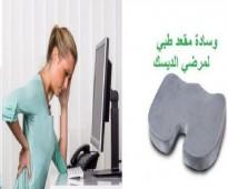 الحل الامثل لمشكله الم الظهر وسادة المقعد الطبية