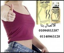 كريم فات لوسيتم يطرد الدهون عن طريق مسام الجلد المفتوحه
