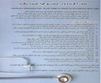 الحلول المالية والتشغيلية والإدارية للإستشارات الخاصة بالمراكز الطبية والمستوصفات والمستشفيات