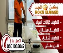 شركة نظافة خزانات بالمدينة المنورة0501035049