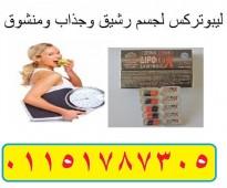 كبسولات ليبوتريكس لنسف الدهون العنيده