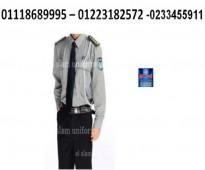 أكبر شركة يونيفورم لملابس الامن ( شركة السلام لليونيفورم  01223182572 )