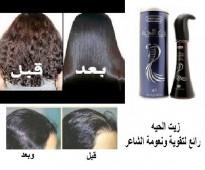 زيت الحيه منتج يعيد هيكلة الشعر من الجزور إلى الأطراف 01283360296