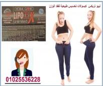 كبسولات تخسيس طبيعية لفقد الوزن ليبو تريكس الجديد