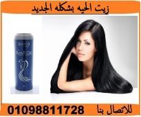 زيت الحية الصفيح بشكله الجديد لجميع مشاكل الشعر