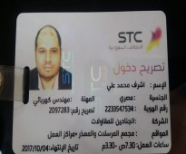 مهندس  يبحث عن عمل فى مكه او المدينه خبره بشبكات الفيبر الاتصالات السعوديه-والعقد الموحد للكهرباء-مقيم جاهز للعمل فورا