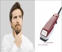 ماكينة حلاقة وقص الشعر الكهربائية موزر moser الالمانية