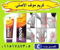 لراحة سريعة من الم المفاصل كريم موف الاصلى