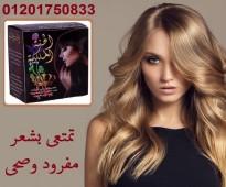الحـنه الملكيه الان لنعومه وفرد الشعر 01201750833