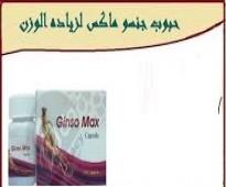 حبوب جنسو ماكس للتسمين و زيادة الوزن01283360296