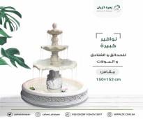 نوافير للبيع /نوافير فيبر جلاس /نوافير زهرة الريان/ السعودية