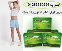 جرين كوفى الحل الأمثل لجسم مشدود وممشوق 01283360296