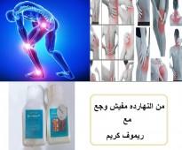 ريموف كريم أقوى منتجات علاج المفاصل والعضلات