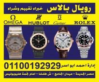 اماكن شراء الساعات السويسريه المستعمله في مصر