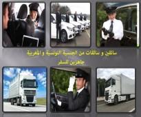 سائقين و سائقات من الجنسية التونسية و المغربية
