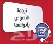 مكتب ترجمة معتمد للسفارات في تبوك 0560833615