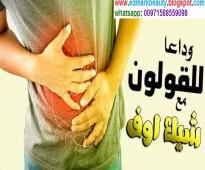 الان ادمارك السعودية  شيك اوف لازالة السموم من المعدة و تنظيف القولون و الوزن الزائد و الحموضة 00971588559098